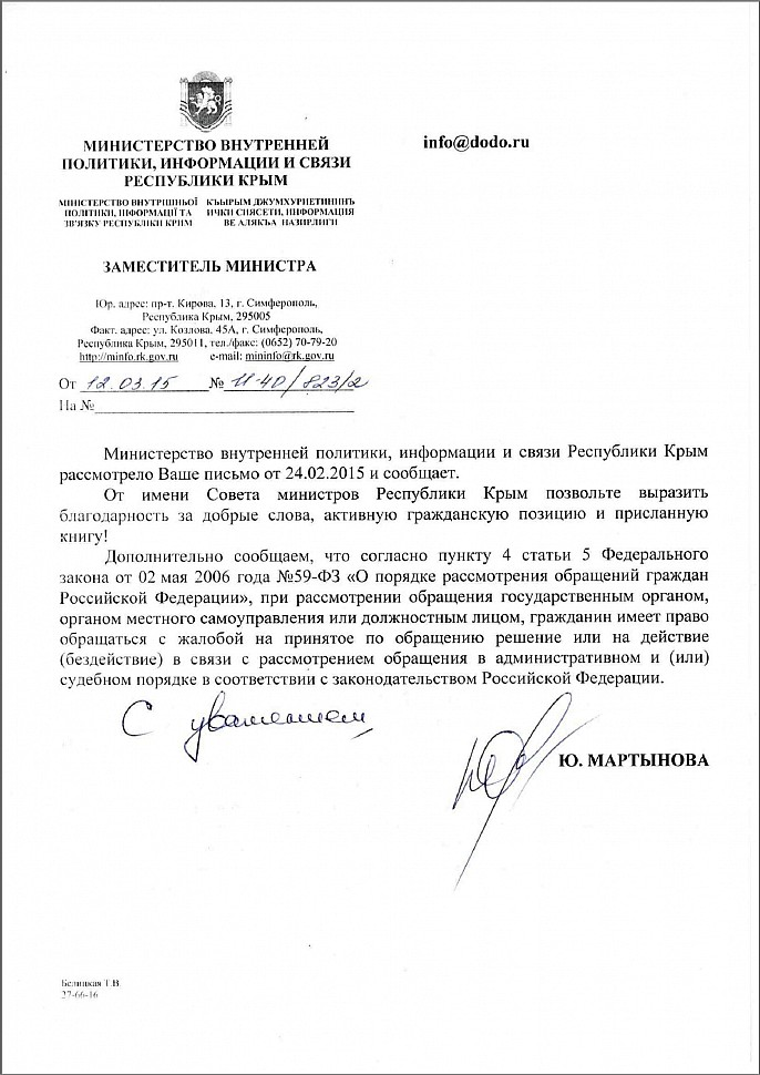 """Благодарность от """"Министерства внутренней политики, информации и связи Республики Крым""""."""