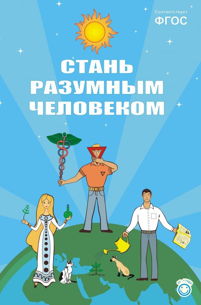 Заказать развивающую книгу СТАНЬ РАЗУМНЫМ ЧЕЛОВЕКОМ на сайте